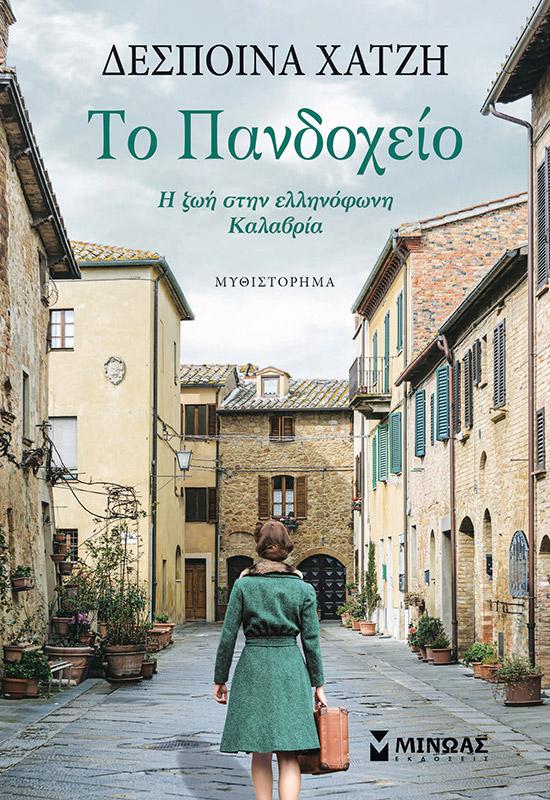 Το πανδοχείο, Η ζωή στην ελληνόφωνη Καλαβρία, Χατζή, Δέσποινα, Μίνωας, 2021