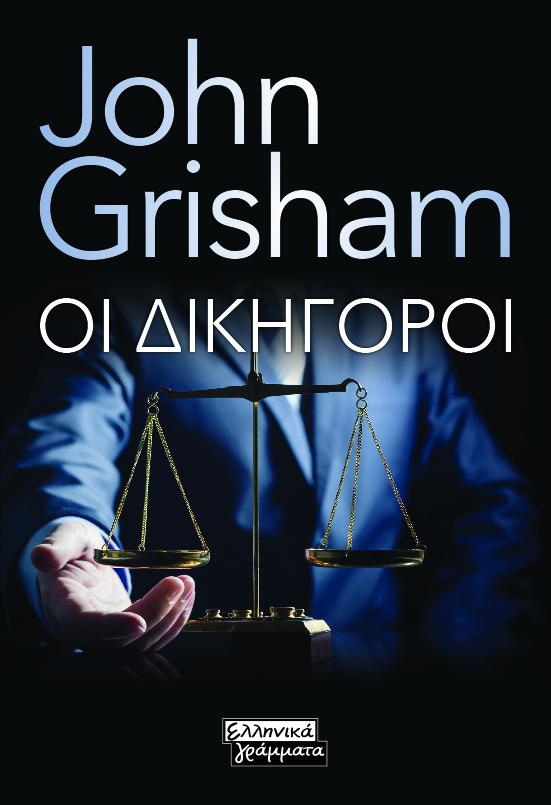 Οι δικηγόροι, , Grisham, John, Ελληνικά Γράμματα, 2021