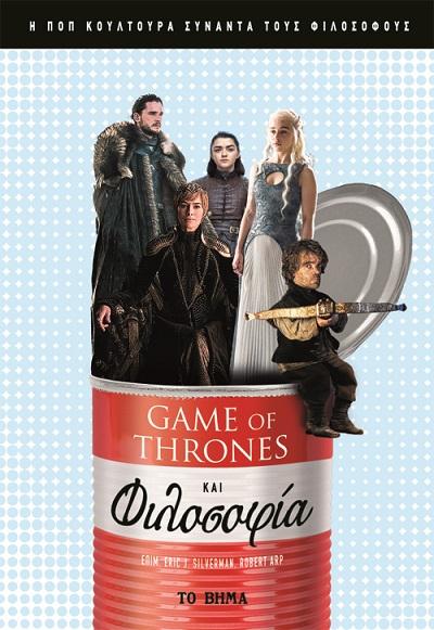 Game of Thrones και φιλοσοφία, Η ποπ κουλτούρα συναντά τους φιλοσόφους, , Πεδίο, 2021