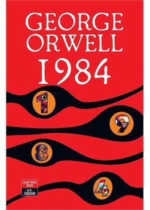 1984, , Orwell, George, 1903-1950, Εκδοτικός Οίκος Α. Α. Λιβάνη, 2021