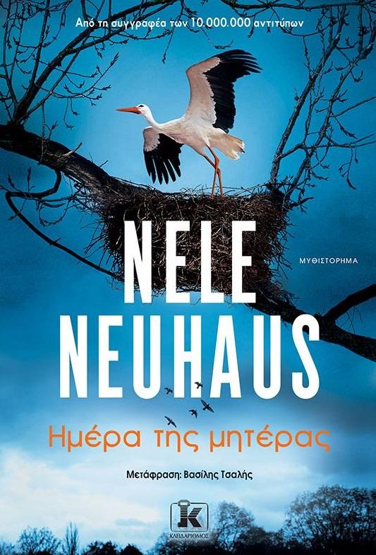 Ημέρα της μητέρας, , Neuhaus, Nele, Κλειδάριθμος, 2021