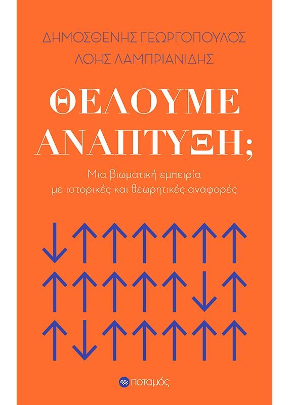 Θέλουμε ανάπτυξη;, Μια βιωματική εμπειρία με ιστορικές και θεωρητικές αναφορές, Γεωργόπουλος, Δημοσθένης, Ποταμός, 2021