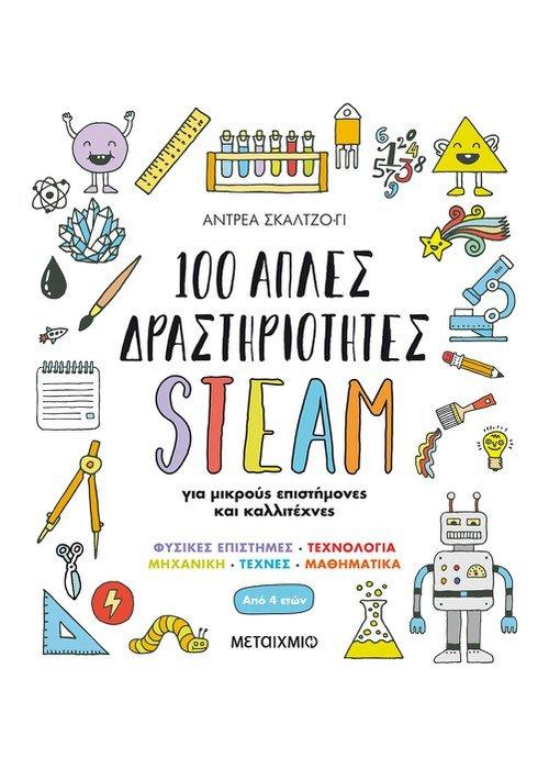 100 απλές δραστηριότητες STEAM για μικρούς επιστήμονες και καλλιτέχνες