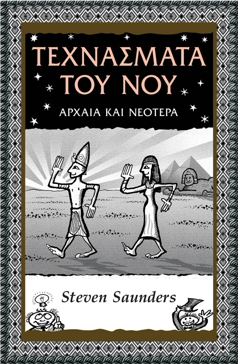 Τεχνάσματα του νού, Αρχαία και νεότερα, Saunders, Steven, Αλεξάνδρεια, 2021