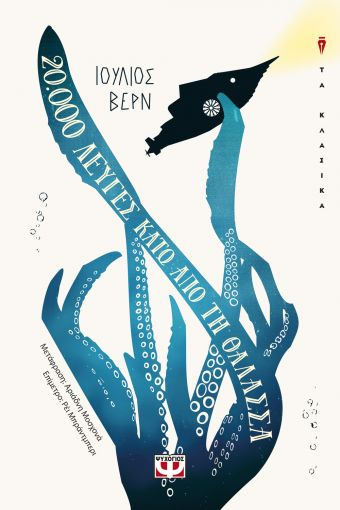 20.000 λεύγες κάτω από τη θάλασσα, , Verne, Jules, 1828-1905, Ψυχογιός, 2021