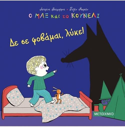 Δε σε φοβάμαι, λύκε!