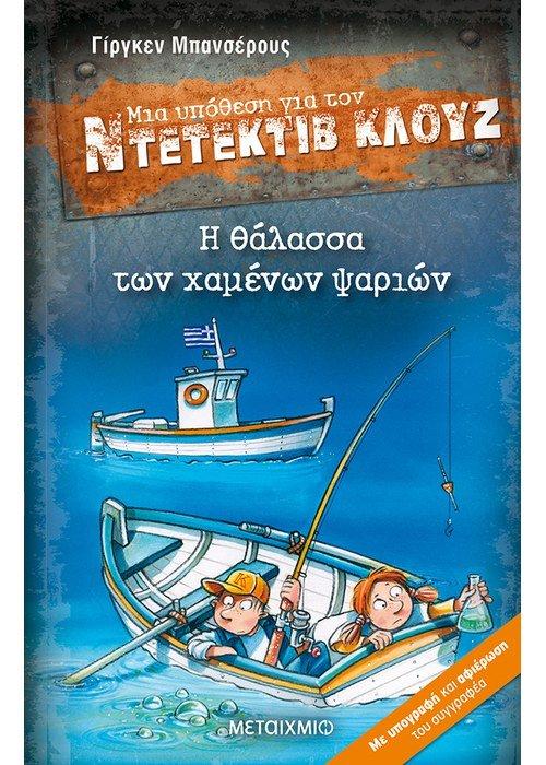 Μια υπόθεση για τον Ντετέκτιβ Κλουζ #29: Η θάλασσα των χαμένων ψαριών