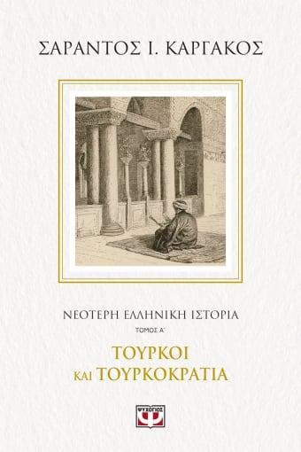 Νεότερη ελληνική ιστορία. Τόμος Α΄, Τούρκοι και Τουρκοκρατία, Καργάκος, Σαράντος Ι., 1937-2019, Ψυχογιός, 2021