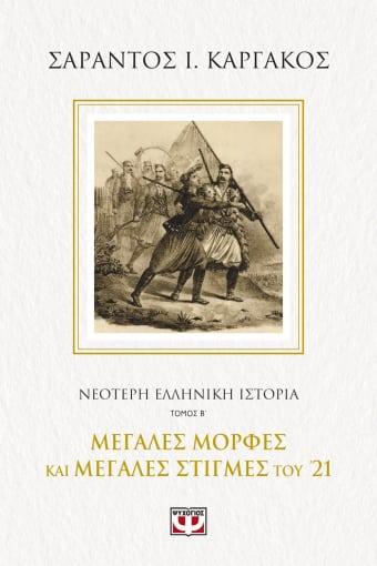 Νεότερη ελληνική ιστορία. Τόμος Β΄, Μεγάλες μορφές και μεγάλες στιγμές του ΄21, Καργάκος, Σαράντος Ι., 1937-2019, Ψυχογιός, 2021