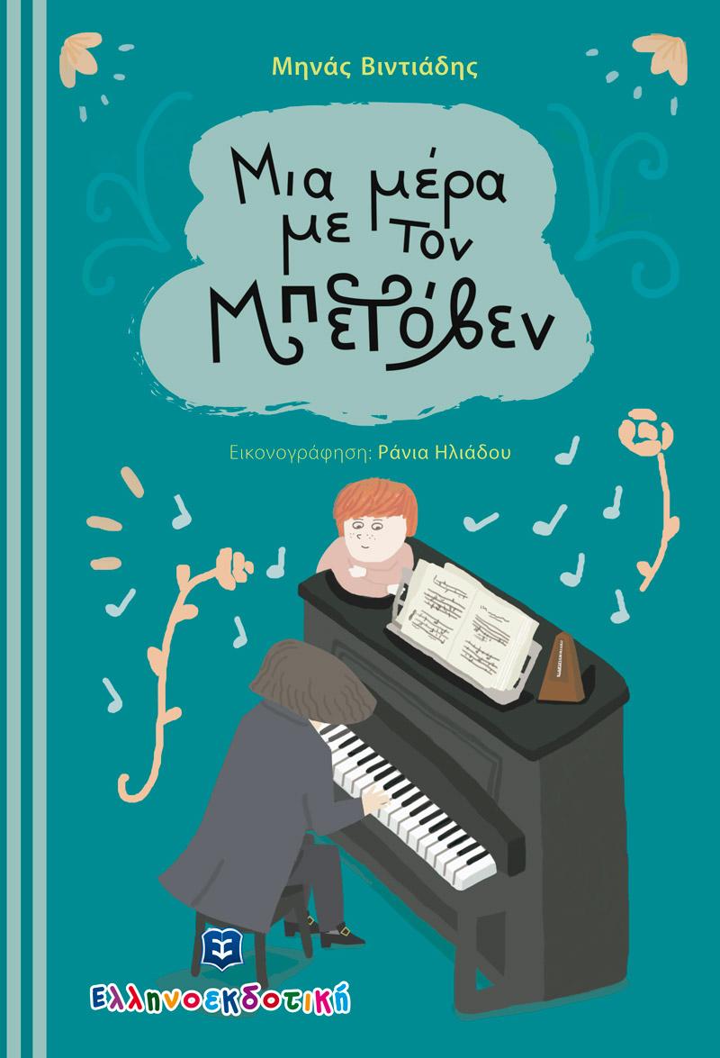 Μια μέρα με τον Μπετόβεν, , Βιντιάδης, Μηνάς, Ελληνοεκδοτική, 2021