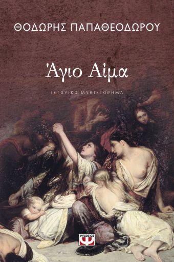 Άγιο αίμα, , Παπαθεοδώρου, Θοδωρής, συγγραφέας, Ψυχογιός, 2021