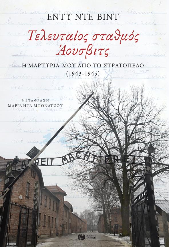 Τελευταίος σταθμός Άουσβιτς, Η μαρτυρία μου από το στρατόπεδο (1943-1945), Wind, Eddy de, Εκδόσεις Πατάκη, 2021