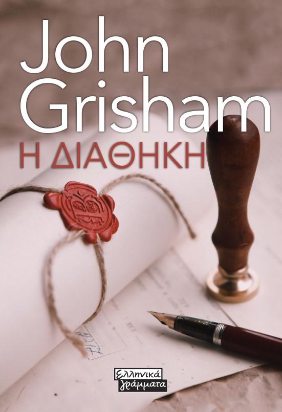Η διαθήκη, , Grisham, John, Ελληνικά Γράμματα, 2021