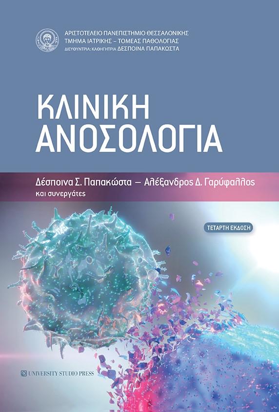 Κλινική ανοσολογία