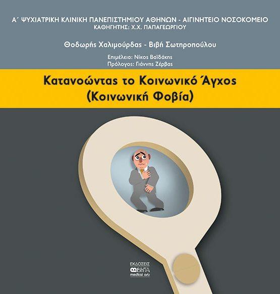 Κατανοώντας το κοινωνικό άγχος (κοινωνική φοβία), , Χαλιμούρδας, Θοδωρής, Βήτα Ιατρικές Εκδόσεις, 2021