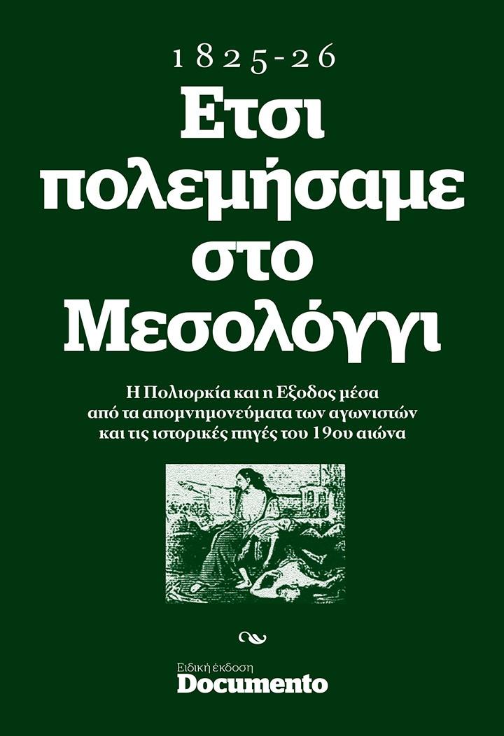 Έτσι πολεμήσαμε στο Μεσολόγγι. 1825-1826, Η πολιορκία και η έξοδος μέσα από τα απομνημονεύματα των αγωνιστών και τις ιστορικές πηγές του 19ου αιώνα, Συλλογικό έργο, Documento Media Μονοπρόσωπη Ι.Κ.Ε., 2021
