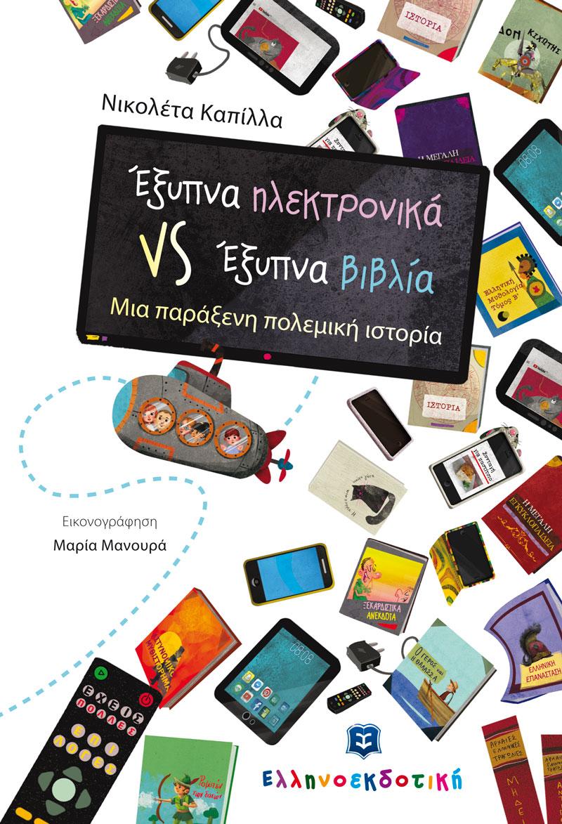 Έξυπνα ηλεκτρονικά VS έξυπνα βιβλία, Μια παράξενη πολεμική ιστορία, Καπίλλα, Νικολέτα, Ελληνοεκδοτική, 2021