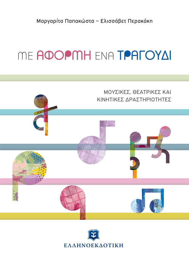 Με αφορμή ένα τραγούδι, Μουσικές, θεατρικές και κινητικές δραστηριότητες, Παπακώστα, Μαργαρίτα, Ελληνοεκδοτική, 2021