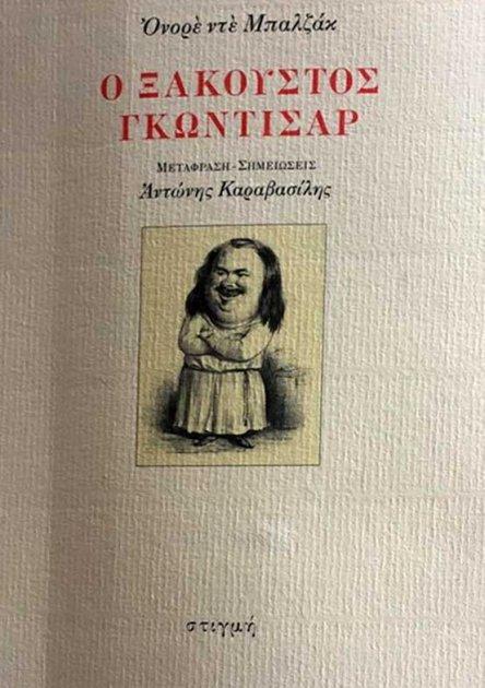 Ο ξακουστός Γκωντισάρ, , Balzac, Honoré de, 1799-1850, Στιγμή, 2017