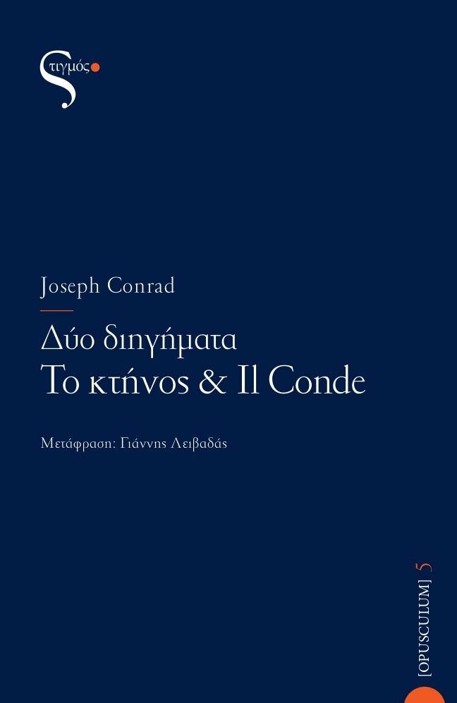 Δύο διηγήματα, Το κτήνος & Il Conde, Conrad, Joseph, 1857-1924, Στιγμός , 2021