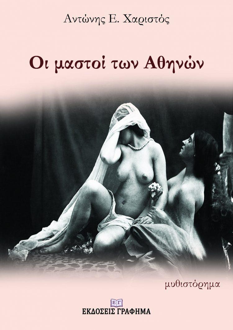 Οι μαστοί των Αθηνών, , Χαριστός, Αντώνης, Γράφημα, 2021