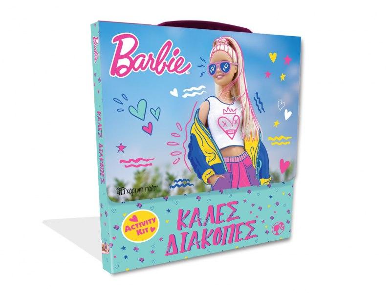 Barbie: Καλές διακοπές, , , Χάρτινη Πόλη, 2021