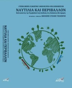 Ναυτιλία και περιβάλλον