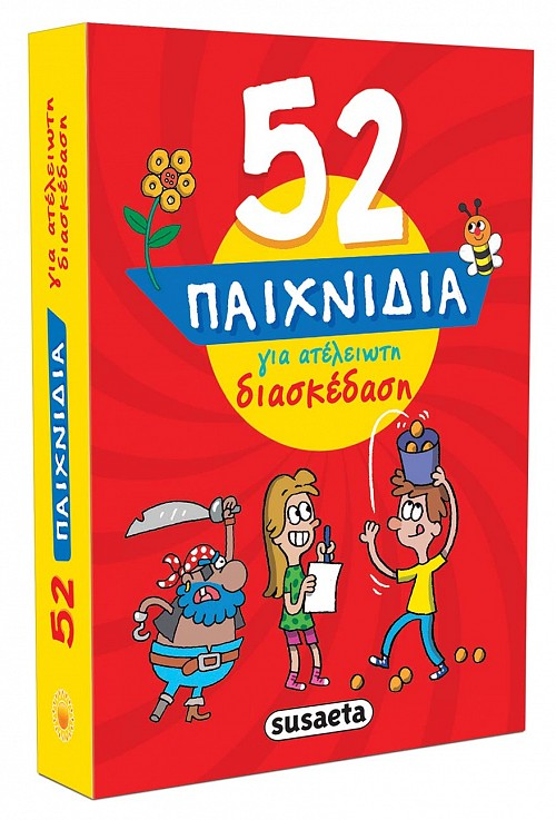 52 παιχνίδια για ατέλειωτη διασκέδαση, , , Susaeta, 2021