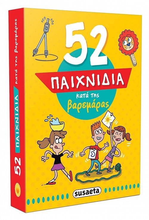 52 παιχνίδια κατά της βαρεμάρας, , , Susaeta, 2021