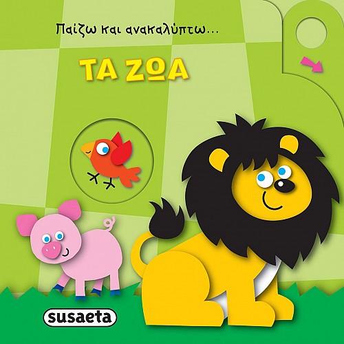 Τα ζώα, , , Susaeta, 2021