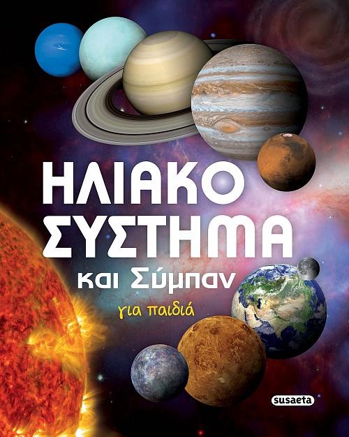 Ηλιακό σύστημα και σύμπαν για παιδιά, , , Susaeta, 2021