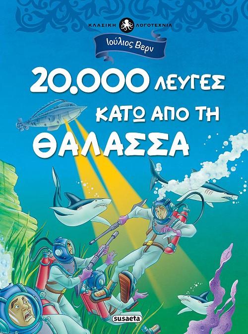 20.000 λεύγες κάτω από τη θάλασσα, , Verne, Jules, 1828-1905, Susaeta, 2021