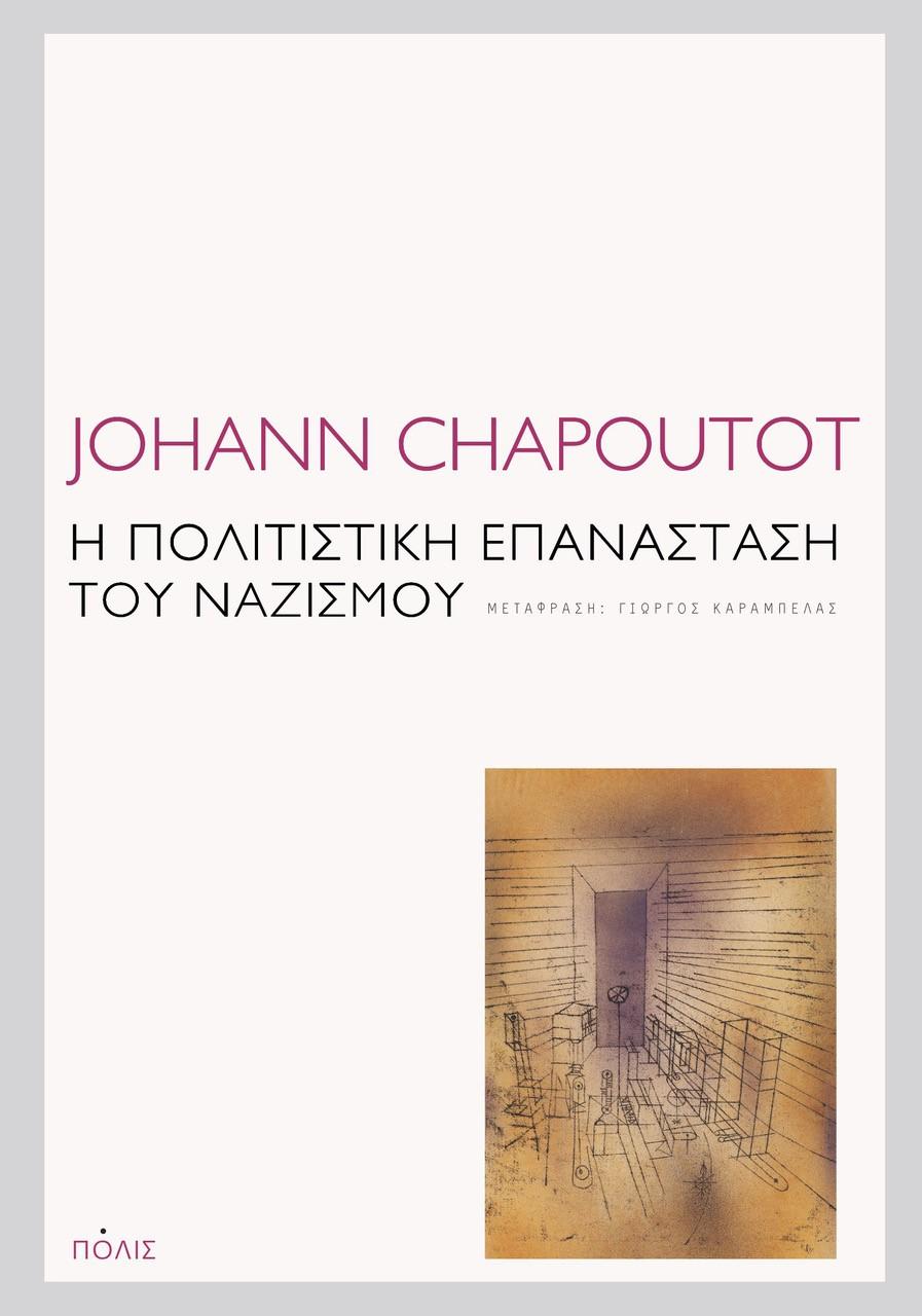 Η πολιτιστική επανάσταση του ναζισμού, , Chapoutot, Johann, Πόλις, 2021