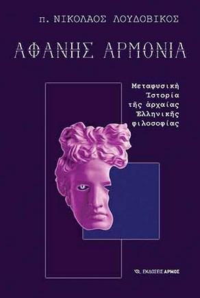 Αφανής αρμονία, Μεταφυσική ιστορία της αρχαίας ελληνικής φιλοσοφίας, Λουδοβίκος, Νικόλαος, Αρμός, 2021