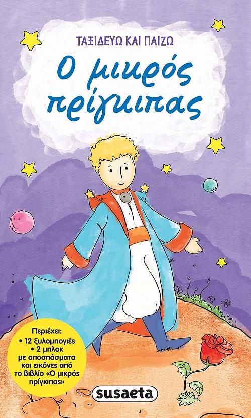 Ο μικρός πρίγκιπας, , , Susaeta, 2021