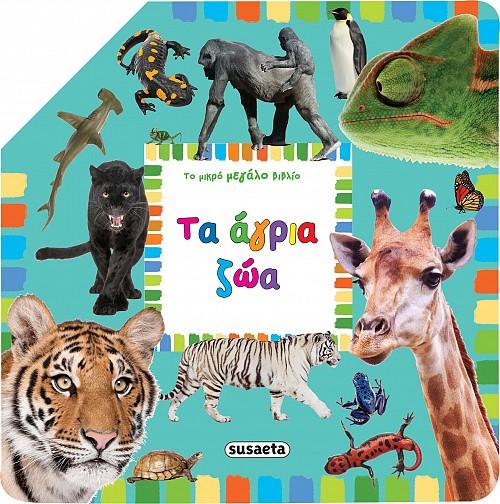 Τα άγρια ζώα, , , Susaeta, 2021