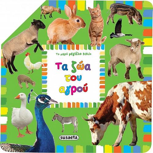 Τα ζώα του αγρού, , , Susaeta, 2021