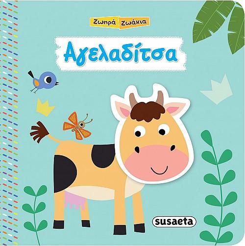 Αγελαδίτσα, , , Susaeta, 2021