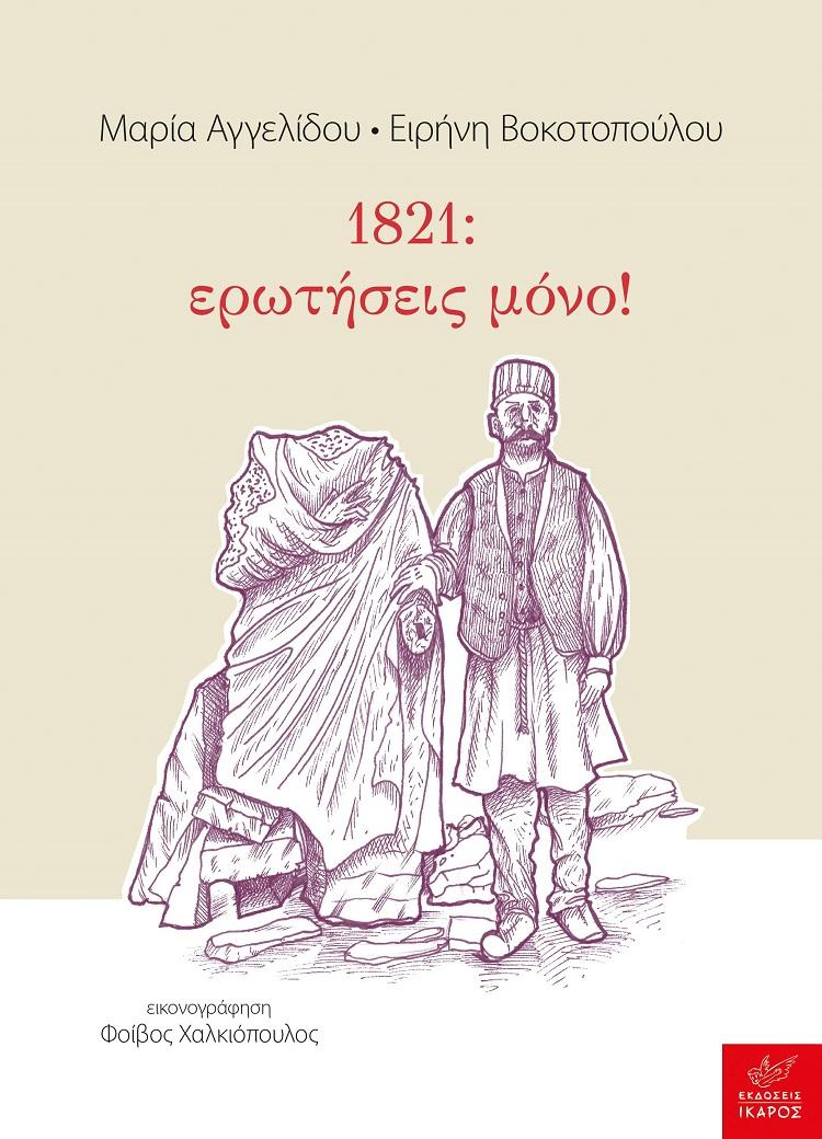 1821: ερωτήσεις μόνο!