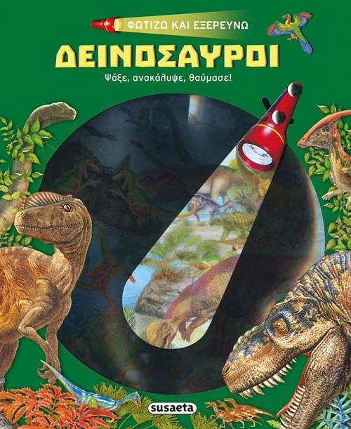 Δεινόσαυροι, Ψάξε, ανακάλυψε, θαύμασε!, , Susaeta, 2021