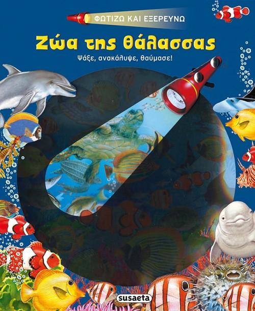 Ζώα της θάλασσας, Ψάξε, ανακάλυψε, θαύμασε!, , Susaeta, 2021