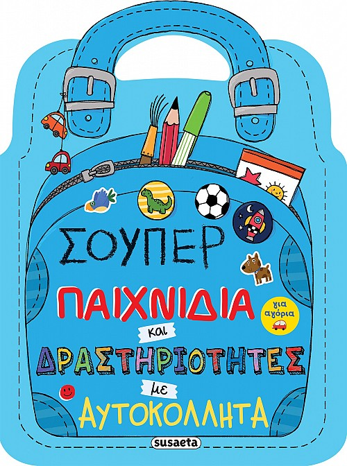 Σούπερ παιχνίδια και δραστηριότητες με αυτοκόλλητα για αγόρια, , , Susaeta, 2021