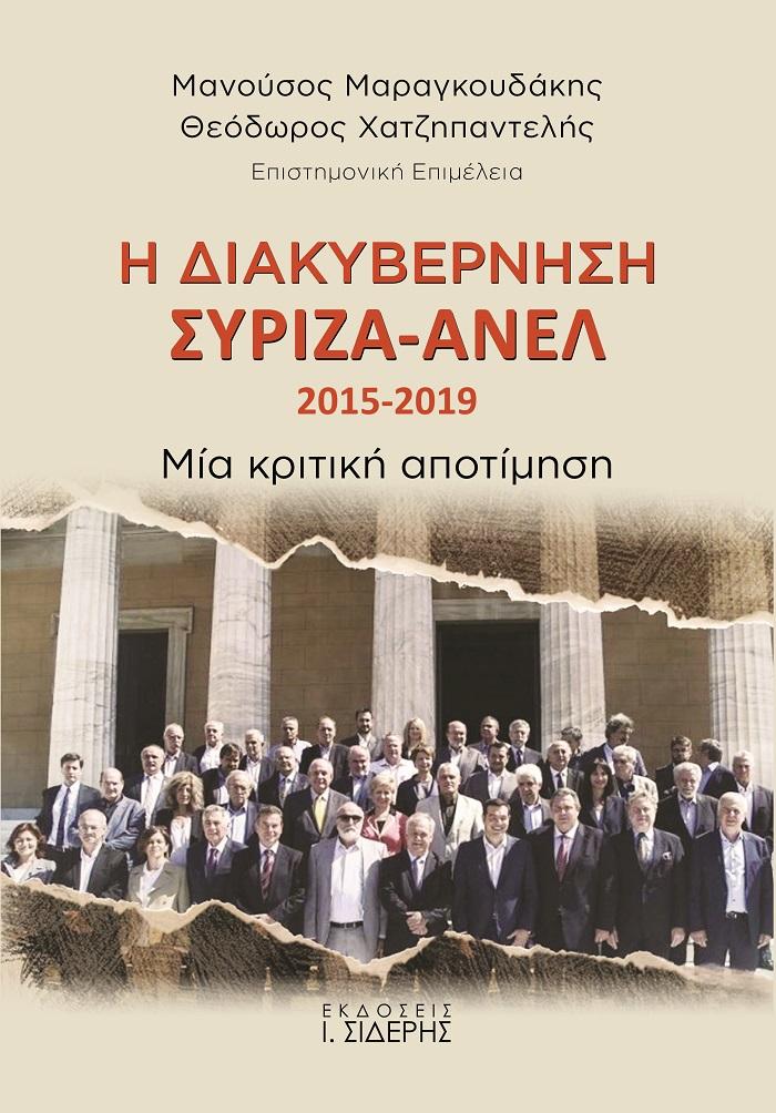 Η διακυβέρνηση ΣΥΡΙΖΑ-ΑΝΕΛ 2015-2019