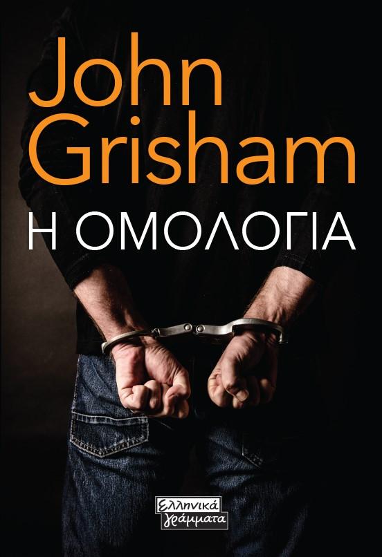 Η ομολογία, , Grisham, John, Ελληνικά Γράμματα, 2021
