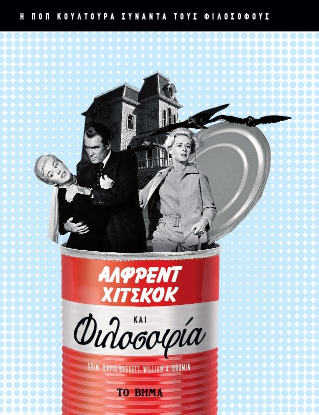 Άλφρεντ Χίτσκοκ και φιλοσοφία, Η ποπ κουλτούρα συναντά τους φιλοσόφους, , Πεδίο, 2021