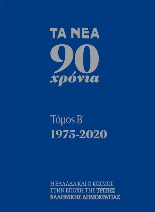 Τα Νέα 90 χρόνια. Τόμος Β΄. 1975-2020