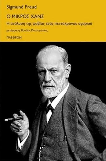 Ο μικρός Χανς, Η ανάλυση της φοβίας ενός πεντάχρονου αγοριού, Freud, Sigmund, 1856-1939, Πλέθρον, 2021