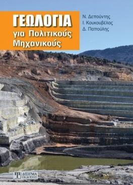 Γεωλογία για πολιτικούς μηχανικούς