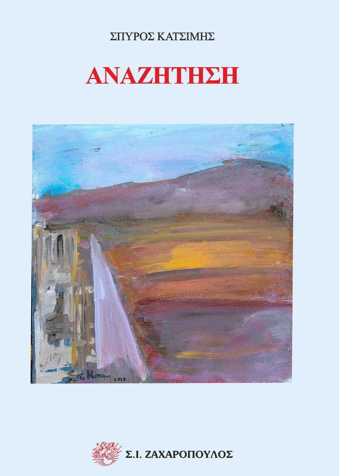 Αναζήτηση, , Κατσίμης, Σπύρος, 1933-, Ζαχαρόπουλος Σ. Ι., 2021