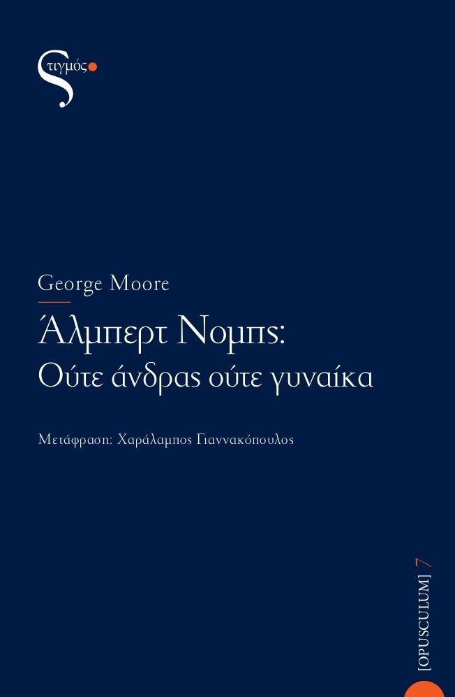Άλμπερτ Νομπς: Ούτε άνδρας ούτε γυναίκα